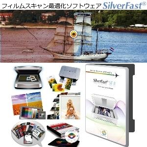 フイルムスキャナーソフトといえば、SilverFast。